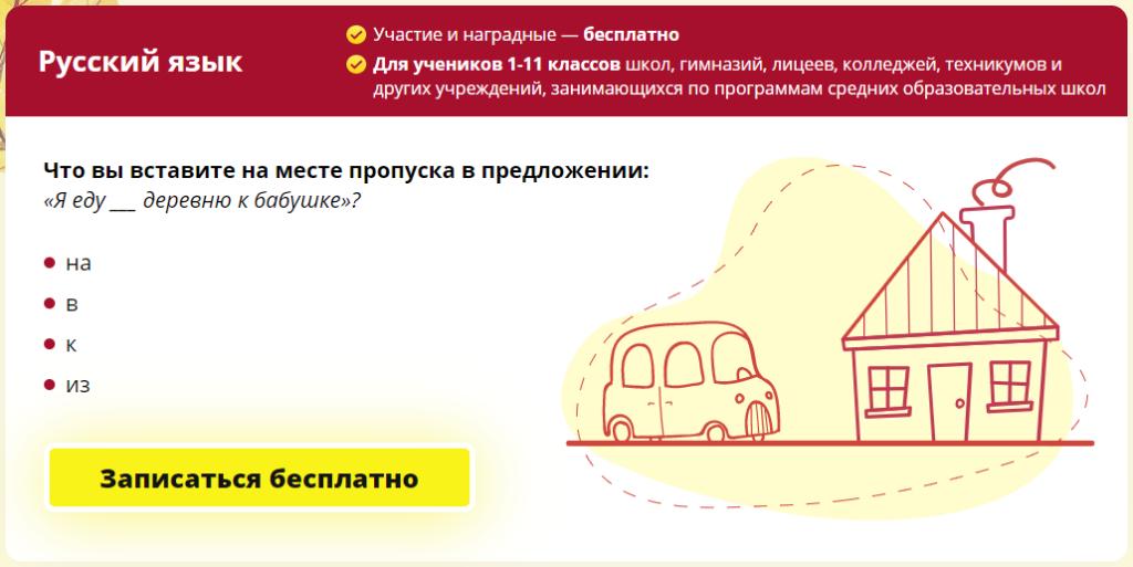 пример задания по русскому